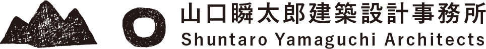 山口瞬太郎建築設計事務所
