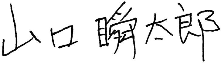山口瞬太郎